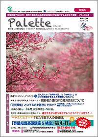 paleime04