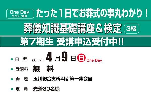4yokoku_sa2