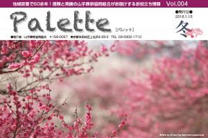 palette04